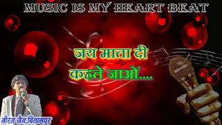 CHALO BULAVA AAYA HAI-KARAOKE WITH LYRICS