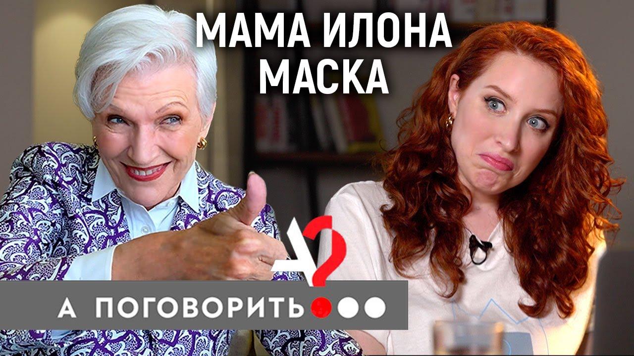А поговорить?.. от (17.06.2020) Мэй Маск: мама космического гения, жертва домашнего тирана, модель в