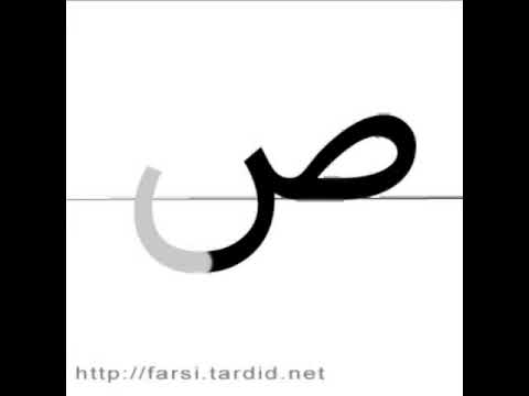 How to write Farsi / Persian / Arabic Alphabet Letters in 2 minutes
