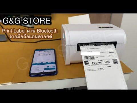 การพิมพ์ใบปะหน้า pdf ด้วยแอพ Print Label ผ่าน Bluetooth จากมือถือแอนดรอยด์ - เครื่องพิมพ์ GG-9200BL