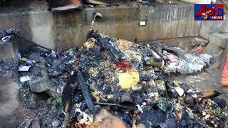 పెంటపాడులో  ఘోర అగ్ని ప్రమాదం  || FIRE Accident IN PENTAPADU || PENTAPADU NEWS || AP13NEWSCHANNEL