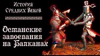 Завоевания Османской империи на Балканах (рус.) История средних веков.
