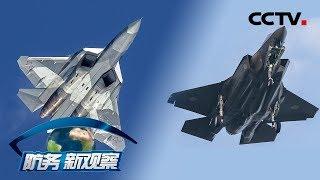 《防务新观察》 20190726 土耳其要买苏-35 印度将购苏-57 美国F-35遇冷?  CCTV军事