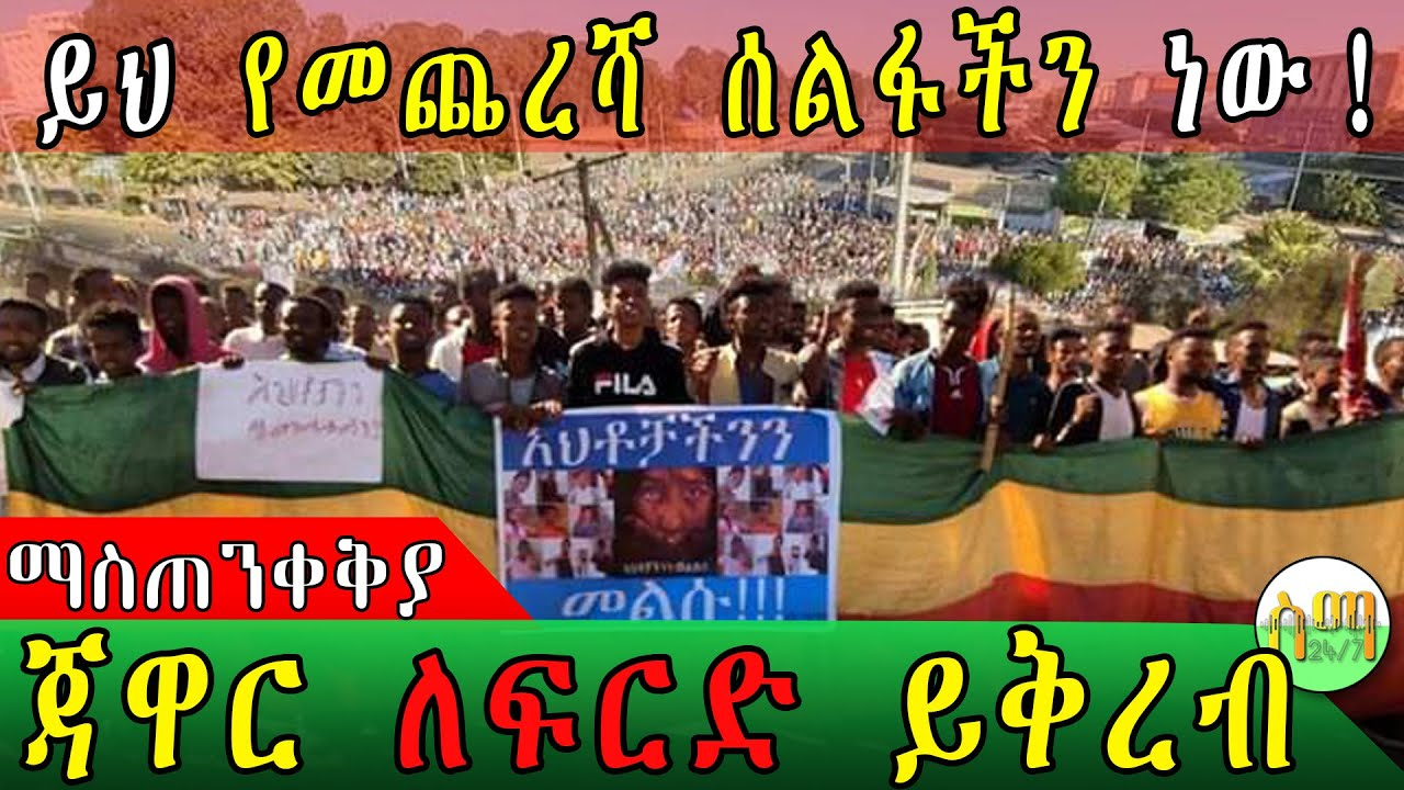 Ethiopian News : Massive demonstration in Amhara region