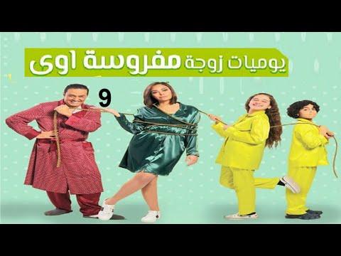 مسلسل يوميات زوجة مفروسة ج 1 - الحلقة التاسعة   Yawmiyat Zoga Mafrosa - Part 1 - Ep 09