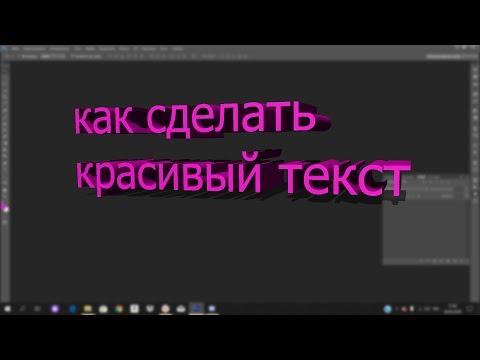 Как сделать красивый текст в Photoshop CS6