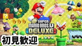 【マリオ新作】まっこりクリアする!NEW SUPER MARIO BROS U DELUXE