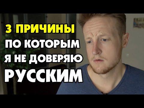 3 причины, по которым я не доверяю русским