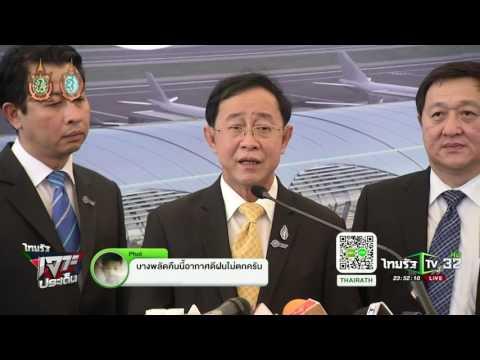 ท่าอากาศยานสุวรรณภูมิ เฟส 2 | 14-09-59 | ไทยรัฐเจาะประเด็น | ThairathTV