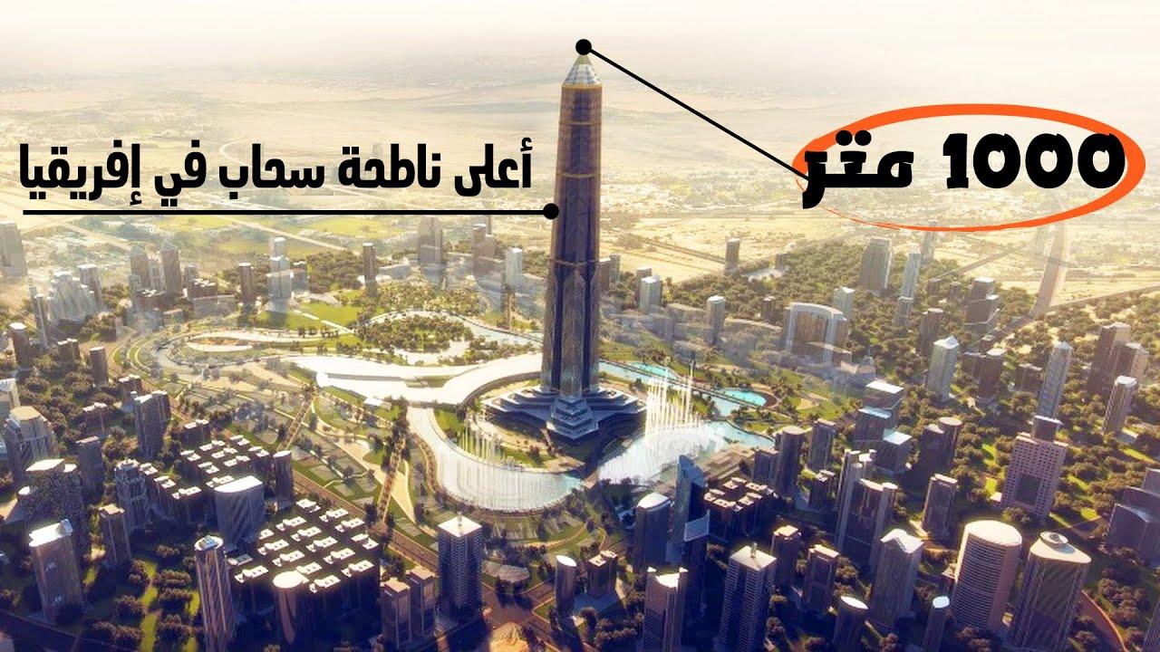 مصر على وشك تشييد ناطحة سحاب بارتفاع 1 كيلومتر.. مشروع عملاق !!
