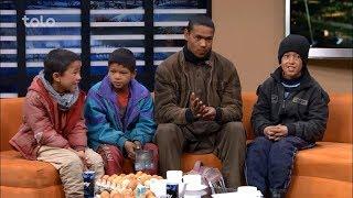 بامداد خوش - نگین - در این بخش شکیب جانٍ، صمد جان، احمد جان و امید جان را دعوت نموده ایم