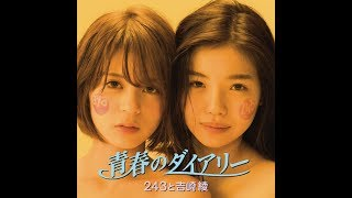 243と吉崎綾「青春のダイアリー」MV 吉崎綾 検索動画 5