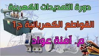 دورة التمديدات الكهربية :: 9- القواطع الكهربية ج 1