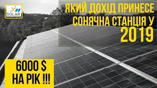 $6000 доларів на рік!!! Який насправді дохід приносить сонячна станція???