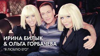 Ирина Билык & Ольга Горбачева - Я люблю его
