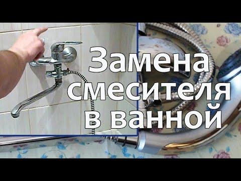 видео: Установка смесителя в ванной