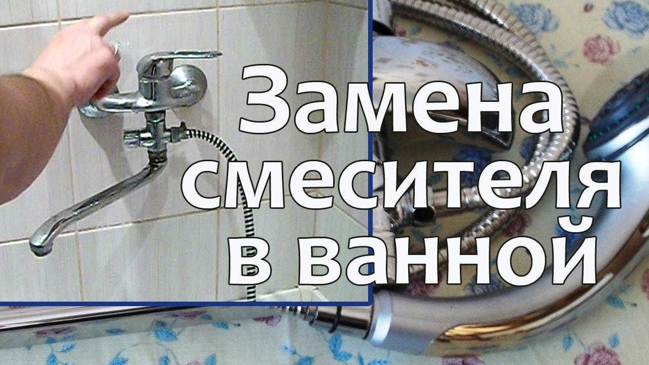 Установка - замена смесителя в ванной