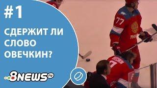 Cдержит ли слово Овечкин? Хоккейная неделя с Алексеем Шевченко #1