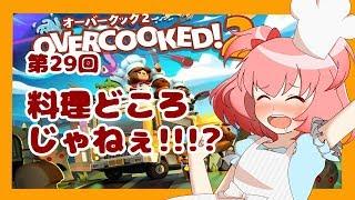 第29回★【Overcooked2】料理どころじゃない料理ゲーム!!