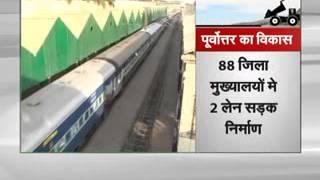 Pahla Saal Modi Sarkar: Infrastructure development in North-East India