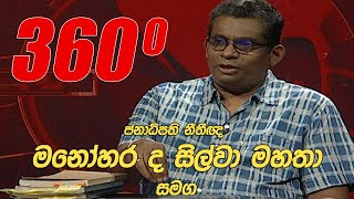 360 | with Manohara De Silva ( 01 - 09 - 2020 ) Thumbnail