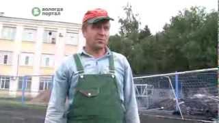 В Вологде проходит капитальный ремонт стадиона Динамо(, 2013-08-06T10:18:28.000Z)
