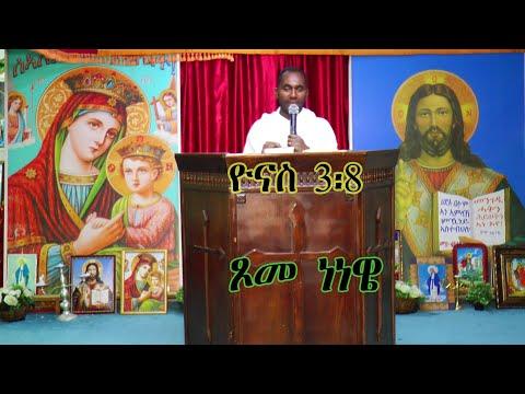 """""""ነፍሲ ወከፍ ካብ እኩይ መገዱ ይመለስ""""(ዮናስ 3፡8)Eritrean Orthodox Tewahdo Church 2021 New Sbket by መም.መብራህቶም ግርማይ"""