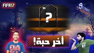 فيفا ١٧ : تحدي أخر حبة ضد حمان H391 ! لاعب طاقته 94 !