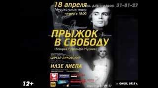 """Анонс спектакль """"Прыжок в свободу"""" 18 апреля в Музыкальном театре"""
