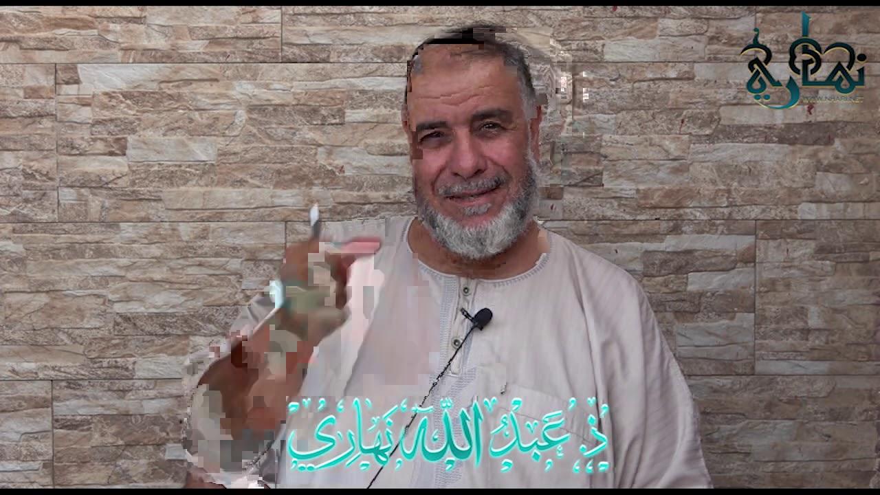 الشيخ عبد الله نهاري اسئلة واجوبة 109