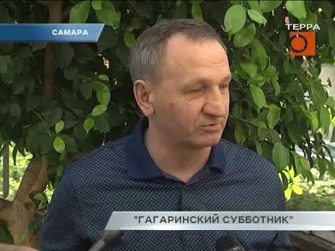"""Новости Самары. """"Гагаринский субботник"""""""