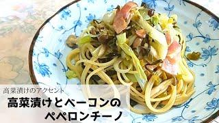 高菜漬けとベーコンのペペロンチーノ 独身男のウチごはんさんのレシピ書き起こし