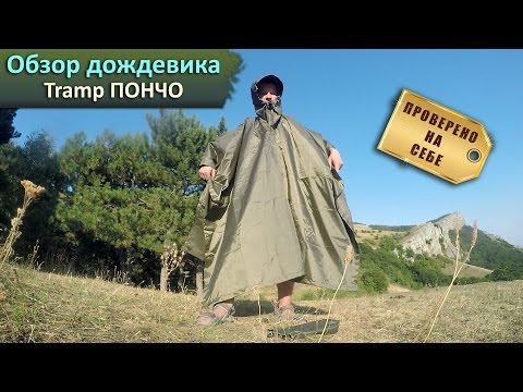 Дождевик для похода, на примере Tramp Poncho