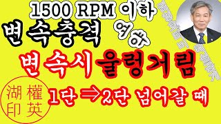 [ Korean ] (요약으로 올림) 오토밋션 변속충격…