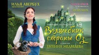 Синие волосы и космический наряд Евгения Медведева впервые вышла на лед в качестве актрисы
