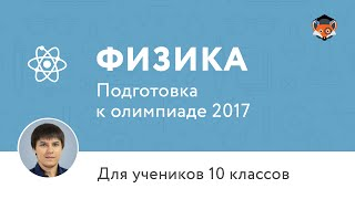 Физика | Подготовка к олимпиаде 2017 | Сезон II | 10 класс