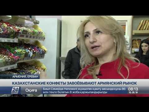 Казахстанские конфеты завоевывают армянский рынок