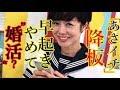 有働由美子アナ 「そろそろ自分の時間が欲しい」と自ら降板を申し出た。早起きやめて婚活に力を入れるのか?