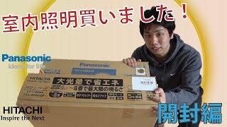 LEDシーリングライト買いました。(開封編)Panasonic HH-CC0834A / HITACHI LEC-AH800F thumbnail