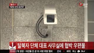 탈북자 단체에 괴소포 배달