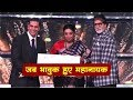 Personality of the Year Award For Amitabh Bachchan | IFFI 2017 | Bollywood | Talented India News