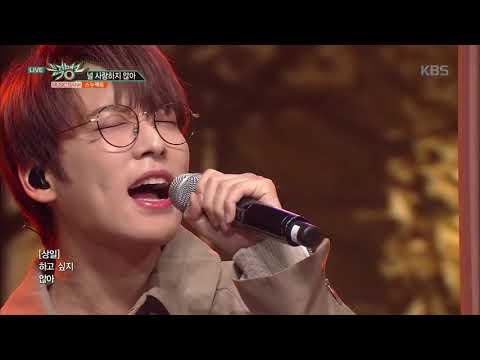 뮤직뱅크 Music Bank - 스누펙트(SNUFACT) - 널 사랑하지않아(I Don't Love You).20181019
