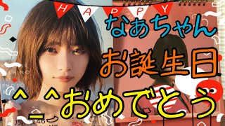 乃木坂46の西野七瀬さんお誕生日!