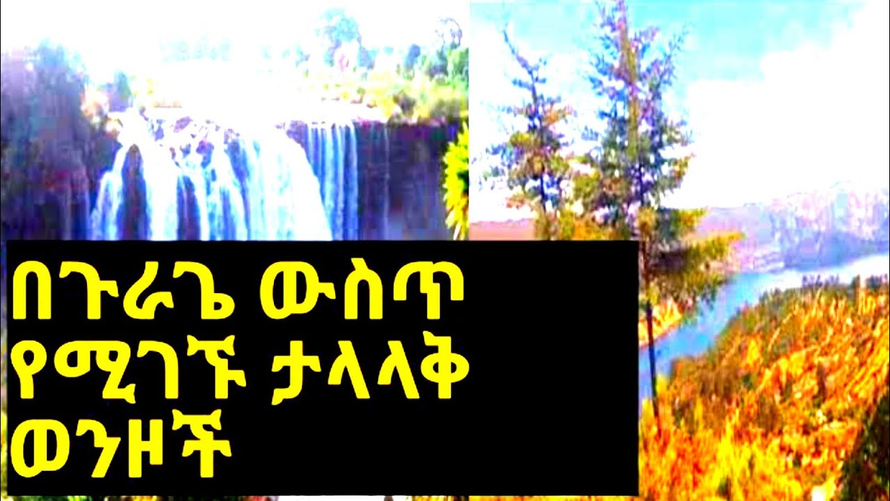 በጉራጌ ውስጥ የሚገኙ 15 ታላላቅ ወንዞች||Top 15 rivers in Ethio gurage ||Betegurage Network