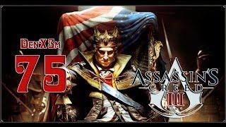 Прохождение Assassin's Creed III — #181: Тирания + Призы ))(В каждой серии по тирании, ищите части ключей от игр! Удачи =) Видео-прохождение Assassin's Creed III Deluxe Edition™ на русс..., 2013-10-23T16:01:24.000Z)