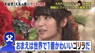 1月28日に放送された『解決!ナイナイアンサー』(日本テレビ系)に元AK...