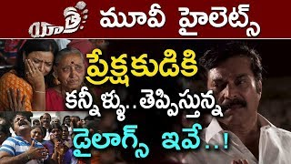 Highlight Emotional Dialogues In YSR's Yatra Movie || Yatra Movie Super Scenes |Mammotty |YSR Biopic