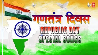 26 जनवरी गणतंत्र दिवस Republic Day Special Songs 2021 Patriotic Songs,  Deshbhakti Geet