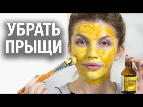 Мега маска для проблемной кожи лица 2 в 1. Убираем прыщи, акне и отбеливанием пигментные пятна