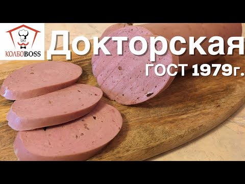Докторская колбаса ГОСТ 23670-79 в домашних условиях